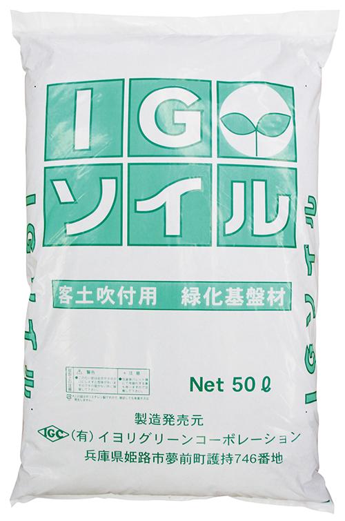 IGソイル 客土吹付用 緑化基盤材